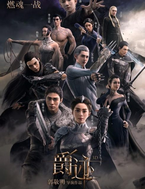 فيلم L.O.R.D Legend Of Ravaging Dynasties 2016 مترجم