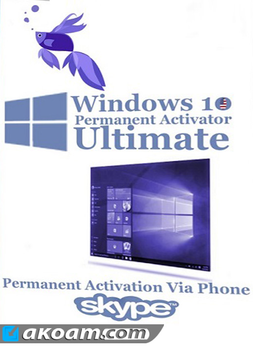 برنامج Windows 10 Permanent Activator Ultimate v1.8