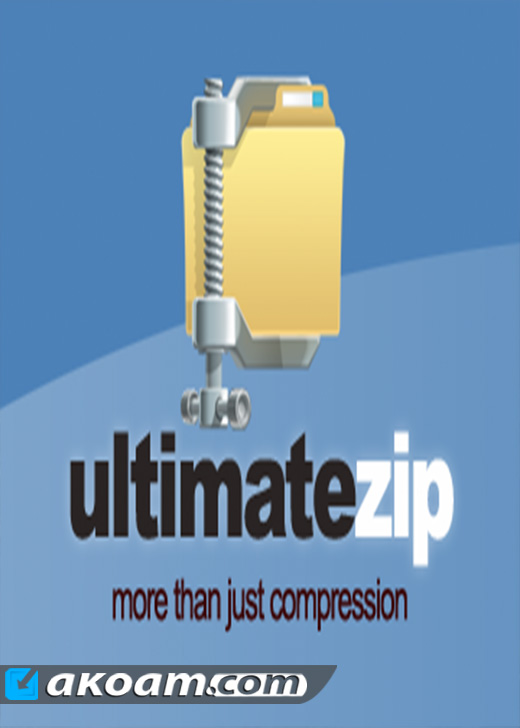 برنامج UltimateZip 9.0.1.51