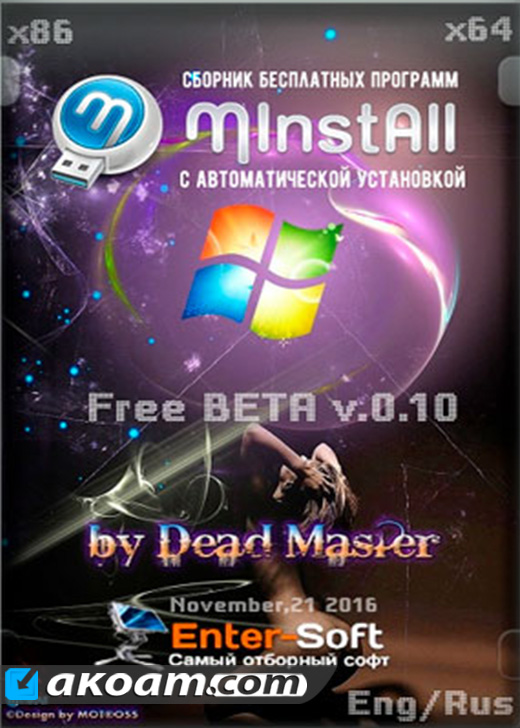 اسطوانه MInstAll Enter-Soft Free v.0.10 Beta