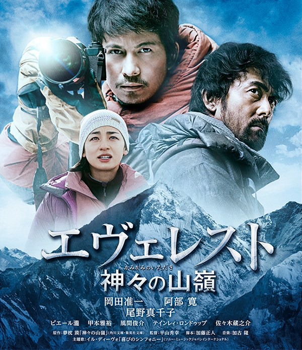 فيلم Everest: The Summit of the Gods 2016 مترجم