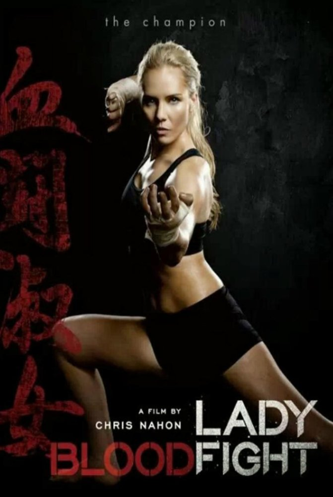 فيلم Lady Bloodfight 2016 مترجم