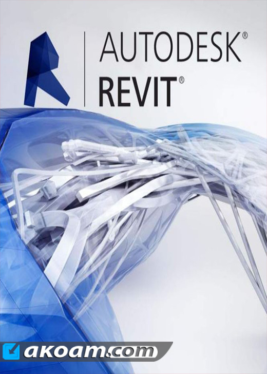 برنامج Autodesk Revit 2017