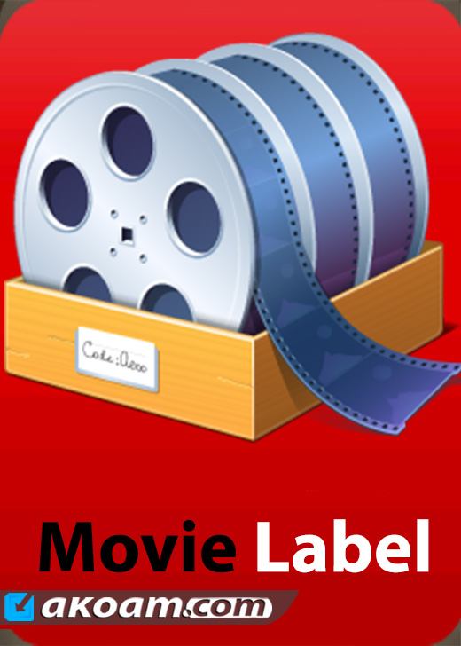 برنامج Movie Label 2017 12.0.1 Build 2511