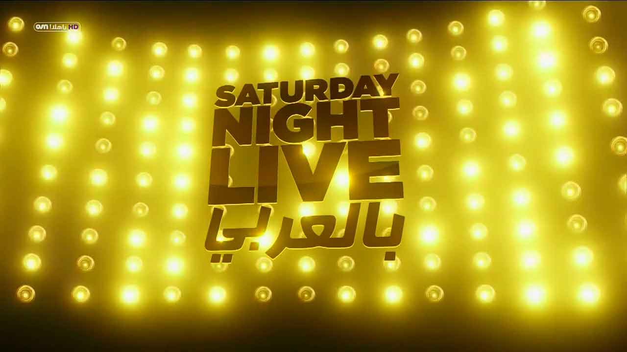 Saturday Night Live بالعربي,Saturday Night Live,SNL,SNL بالعربي