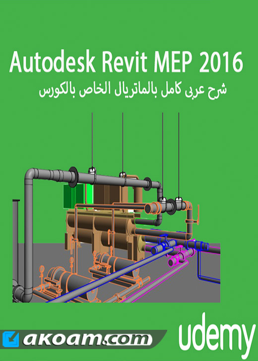 كورس Udemy Autodesk Revit MEP 2016