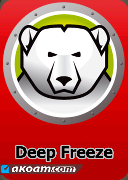 برنامج Deep Freeze Enterprise / Server Enterprise 8.38.220.5256