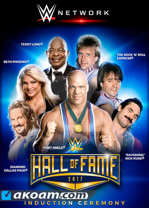 مهرجان WWE Hall of Fame 2017
