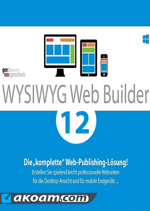 برنامج WYSIWYG Web Builder v12.0.1 Final