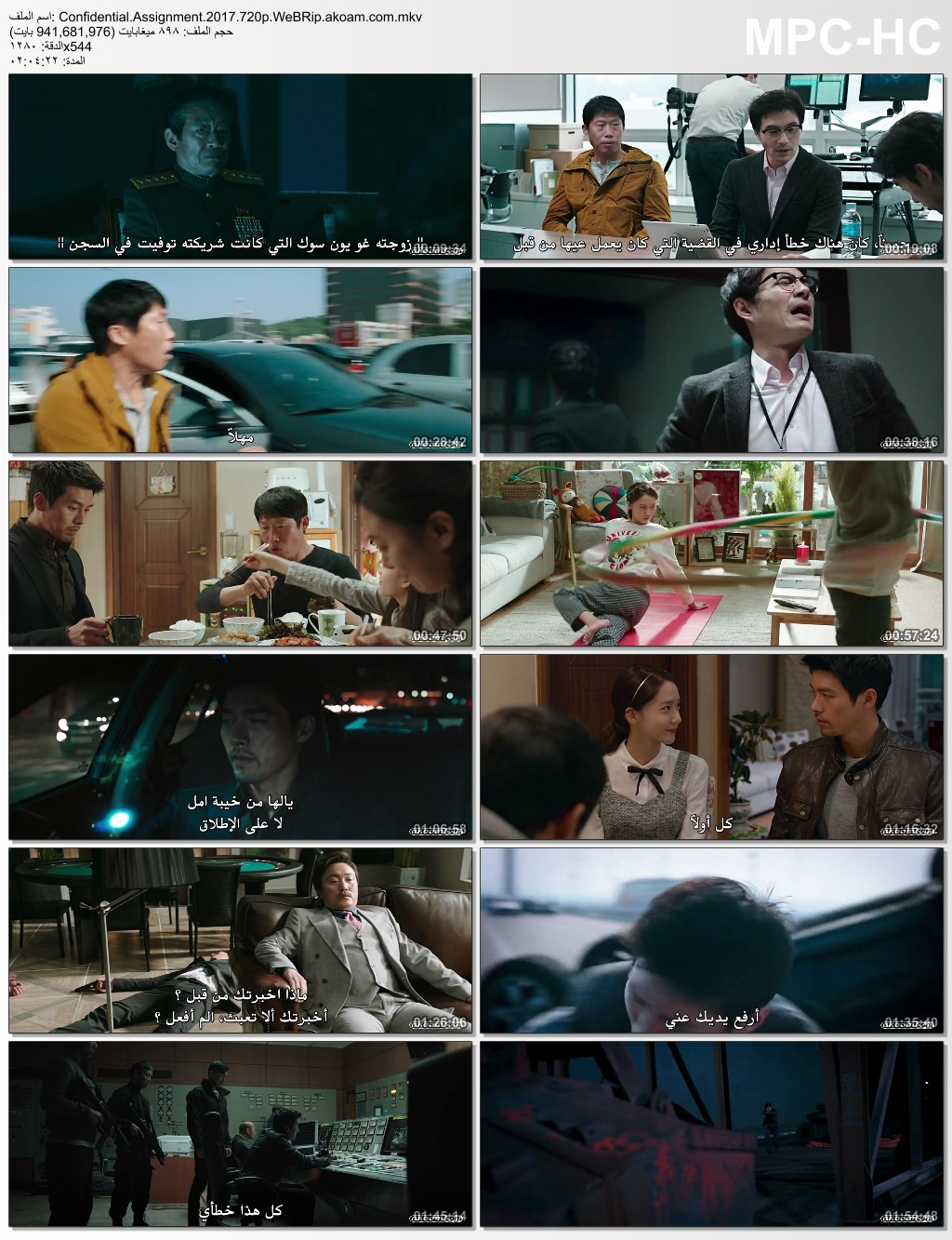 Confidential Assignment,الاكشن,الدراما,الكوري,Gongjo