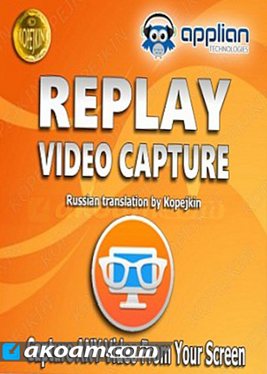 برنامج Replay Video Capture 8.8.4