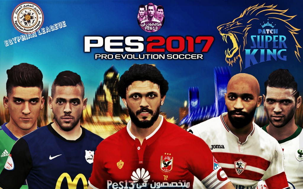 PES 2017 Super King 17 Patch v1.0,PES 2017,بيس 2017,احدث باتش بيس 2017,Super King 17 Patch v1.0