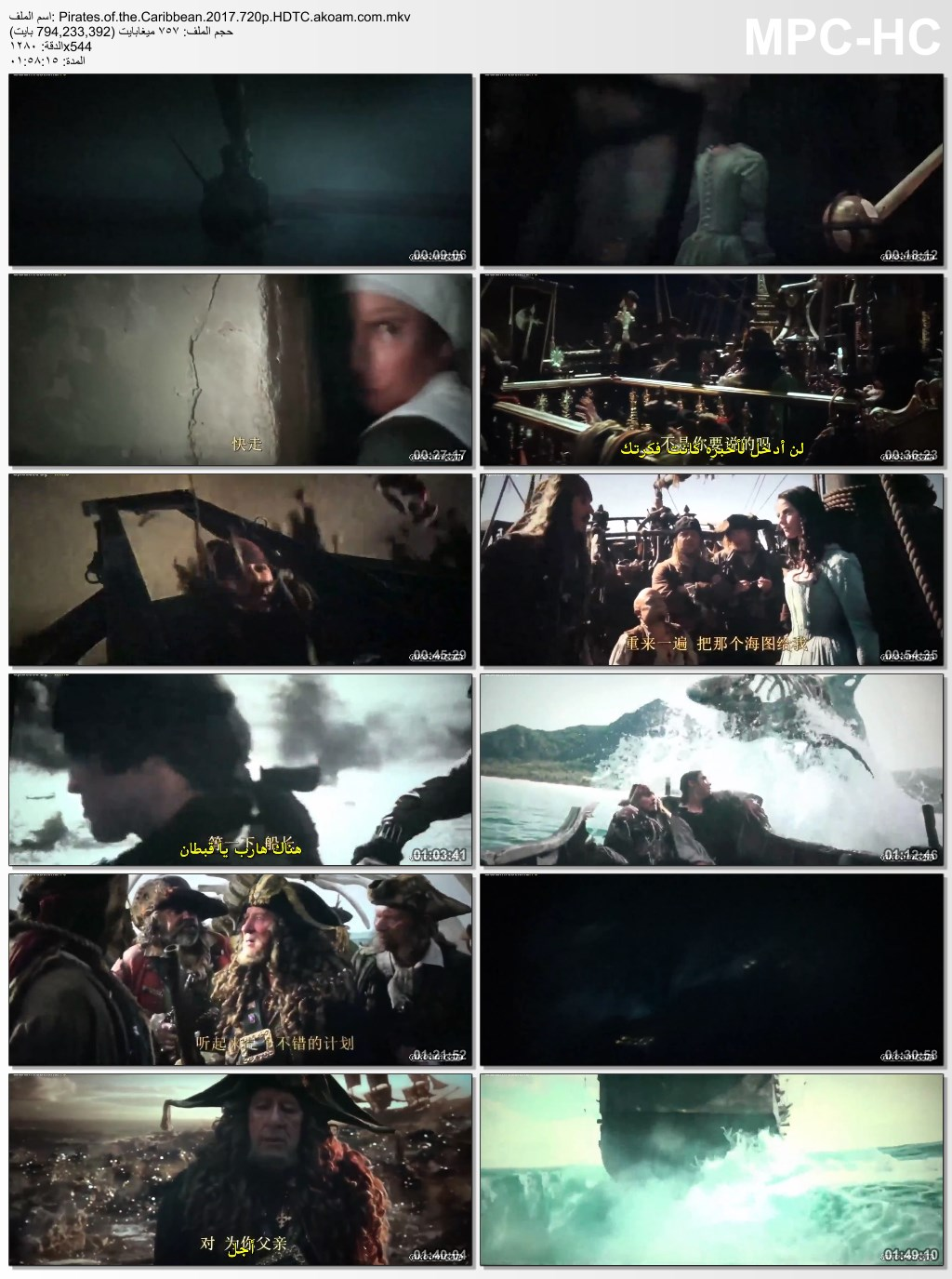 Pirates of the Caribbean Dead Men Tell No Tales,Pirates of the Caribbean: Dead Men Tell No Tales,Pirates of the Caribbean,قراصنة الكاريبة 5,الاكشن,المغامرات,الدراما,الفانتازيا