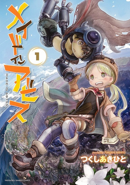 مسلسل Made in Abyss مترجم