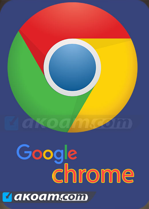 متصفح كروم Google Chrome 61.0.3163.79