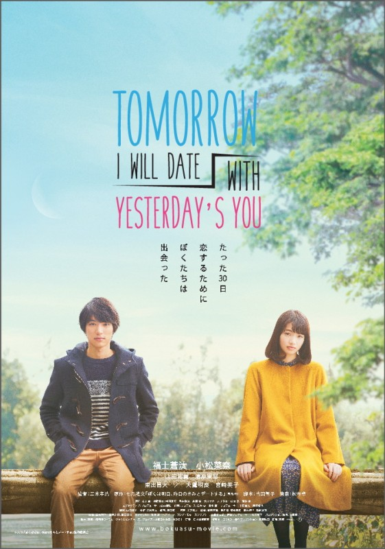 فيلم Tomorrow I Will Date With Yesterday's You 2016 مترجم