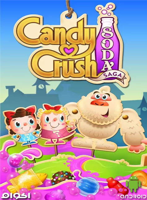 لعبة Candy Crush Soda Saga للأندرويد
