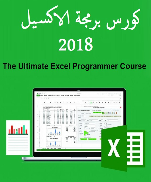 كورس برمجة الاكسيل 2018 The Ultimate Excel Programmer Course
