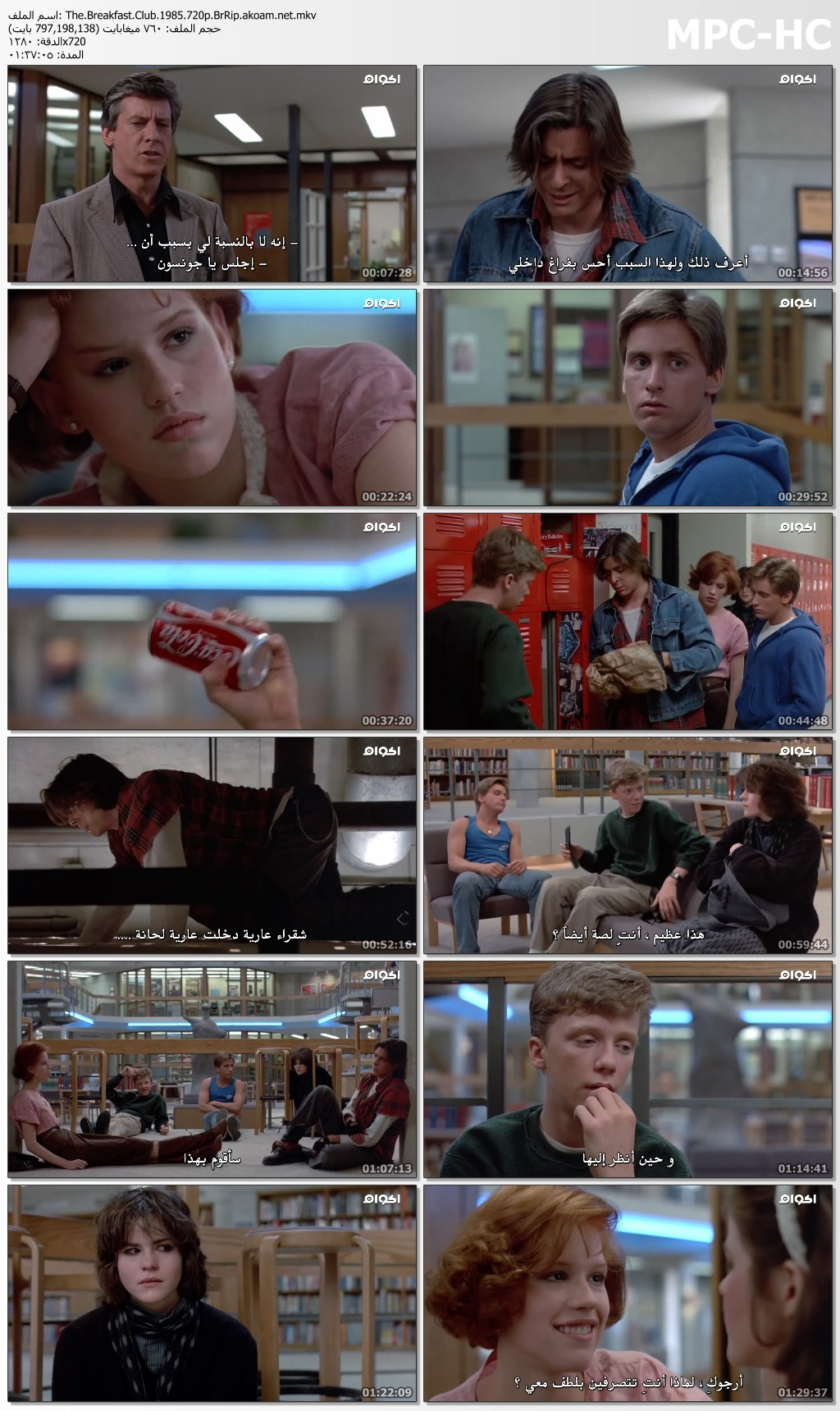 The Breakfast Club,The Breakfast Club 1985