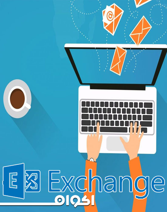 برنامج Microsoft Exchange Server 2019