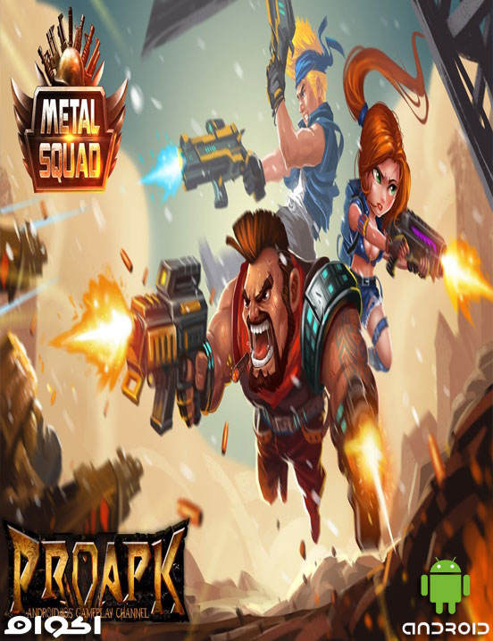 لعبة Metal Squad Shooting Game MOD للأندرويد