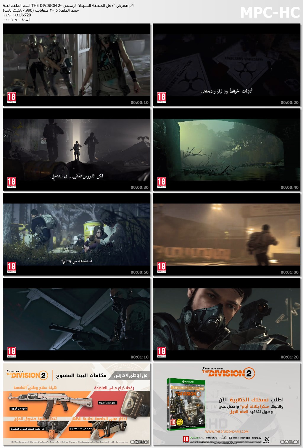 Division,2,the,العاب,اكشن,اعلان,فيديو,trailer,vgame