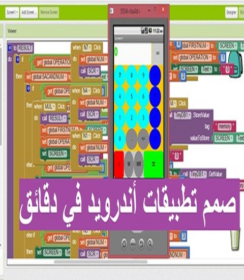 كورس Make Android Apps Without Code in Arabic بالعربية