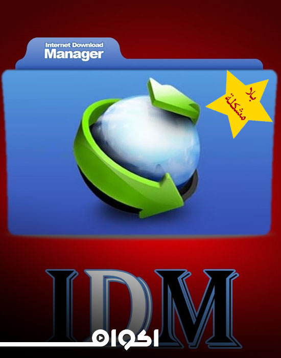 برنامج التحميل Internet Download Manager (IDM) v6.32 Build 8 Final