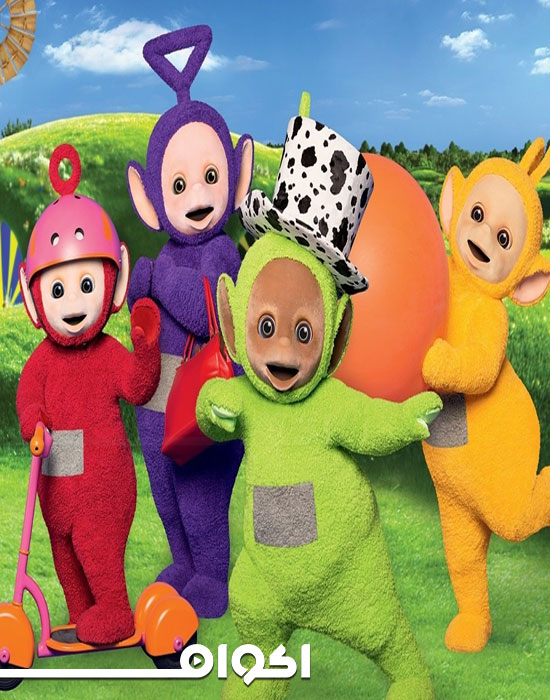 مسلسل تيلتبيز Teletubbies مدبلج