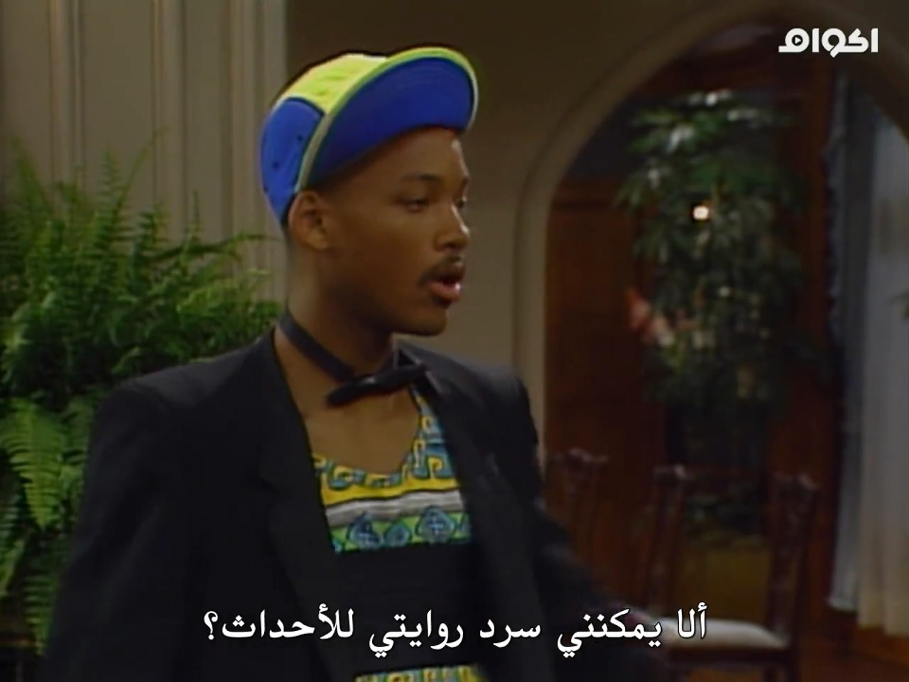 The Fresh Prince of Bel-Air,The Fresh Prince of Bel-Air S01,The Fresh Prince of Bel-Air Season 1,The Fresh Prince of Bel-Air مترجم,The Fresh Prince of Bel-Air Will Smith,ويل سميث