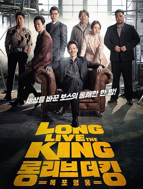 فيلم Long Live The King 2019 مترجم
