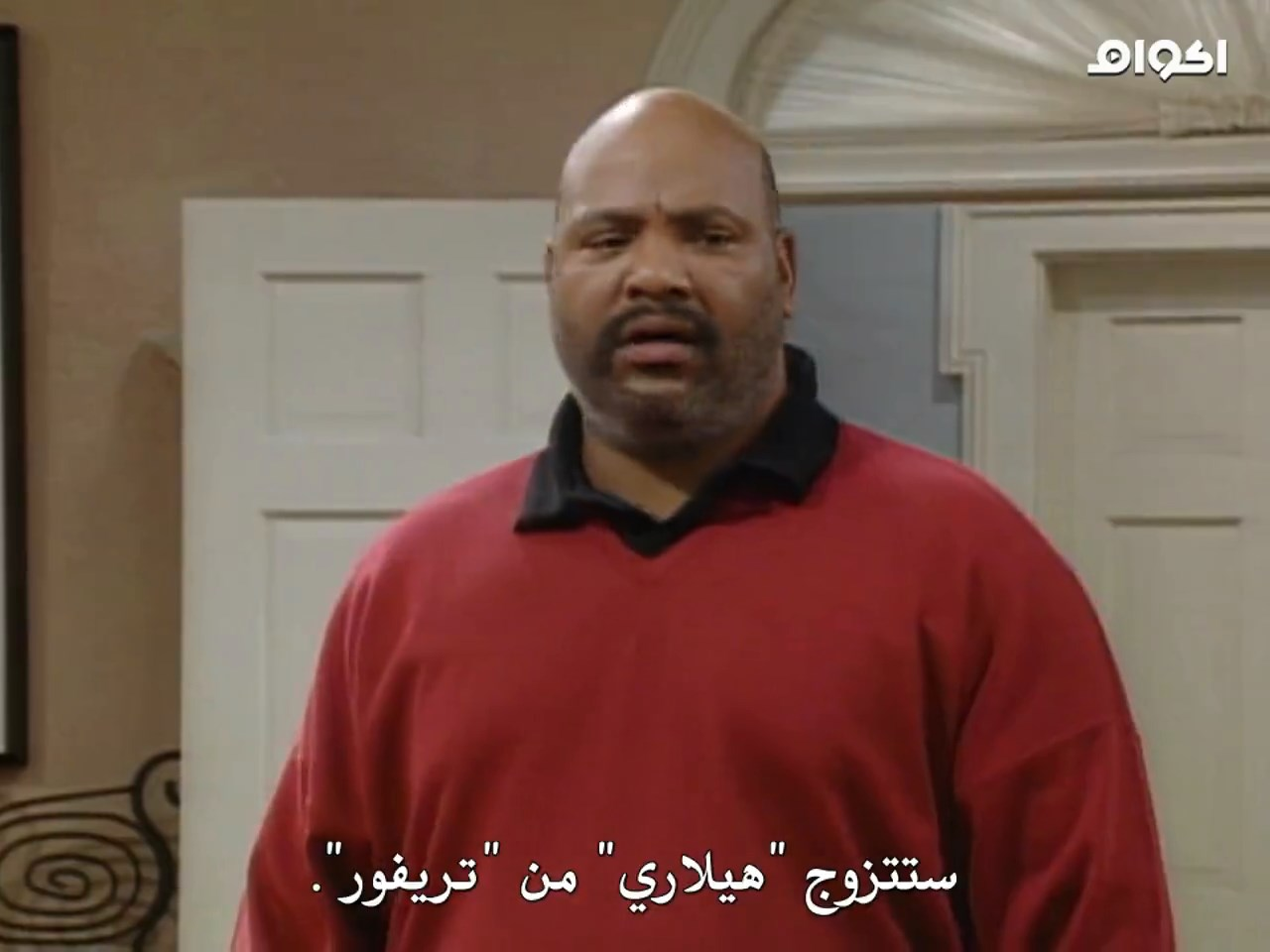 The Fresh Prince of Bel-Air,The Fresh Prince of Bel-Air S04,The Fresh Prince of Bel-Air Season 4,The Fresh Prince of Bel-Air مترجم,The Fresh Prince of Bel-Air Will Smith,ويل سميث