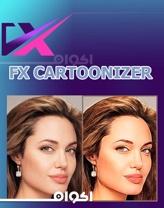برنامج FX Cartoonizer 1.4.8