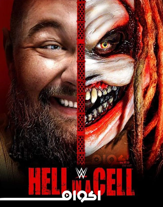 مهرجان WWE Hell In A Cell 2019