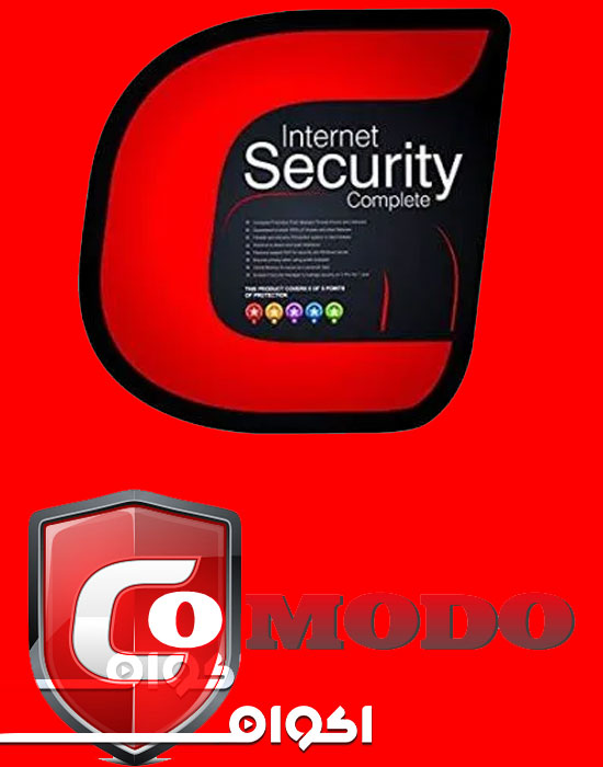 برنامج Comodo Internet Security Premium 12.1.0.6914