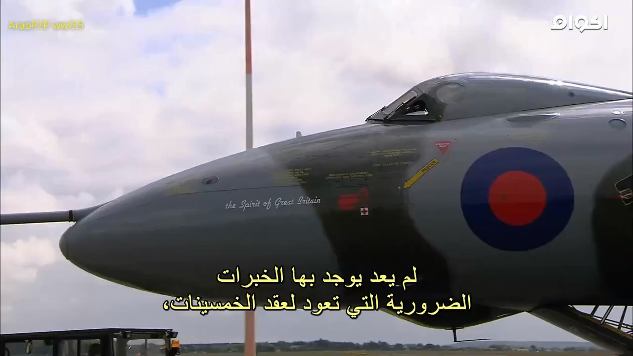 Guy Martin: The Last Flight of the Vulcan Bomber,Guy Martin,The Last Flight of the Vulcan Bomber,أخر تحليق للقاذفة البريطانية الفولكان,وثائقي