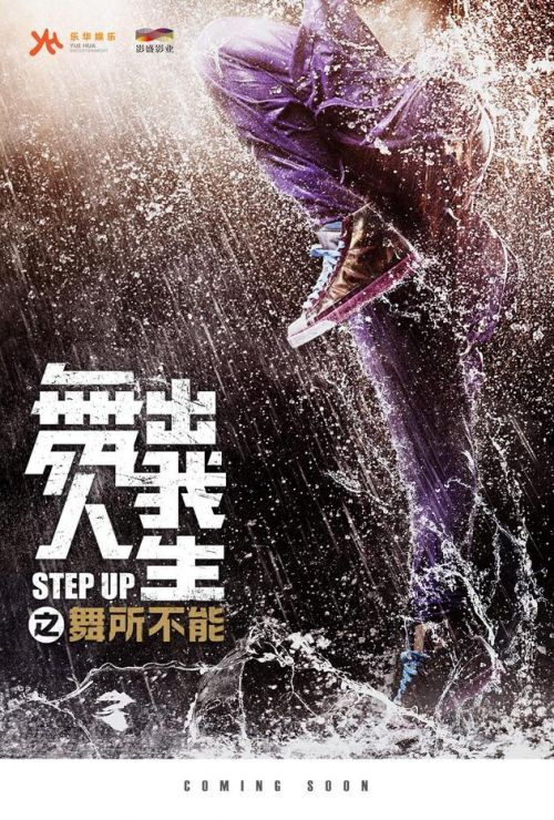 فيلم Step Up Year of the Dance 2019 مترجم