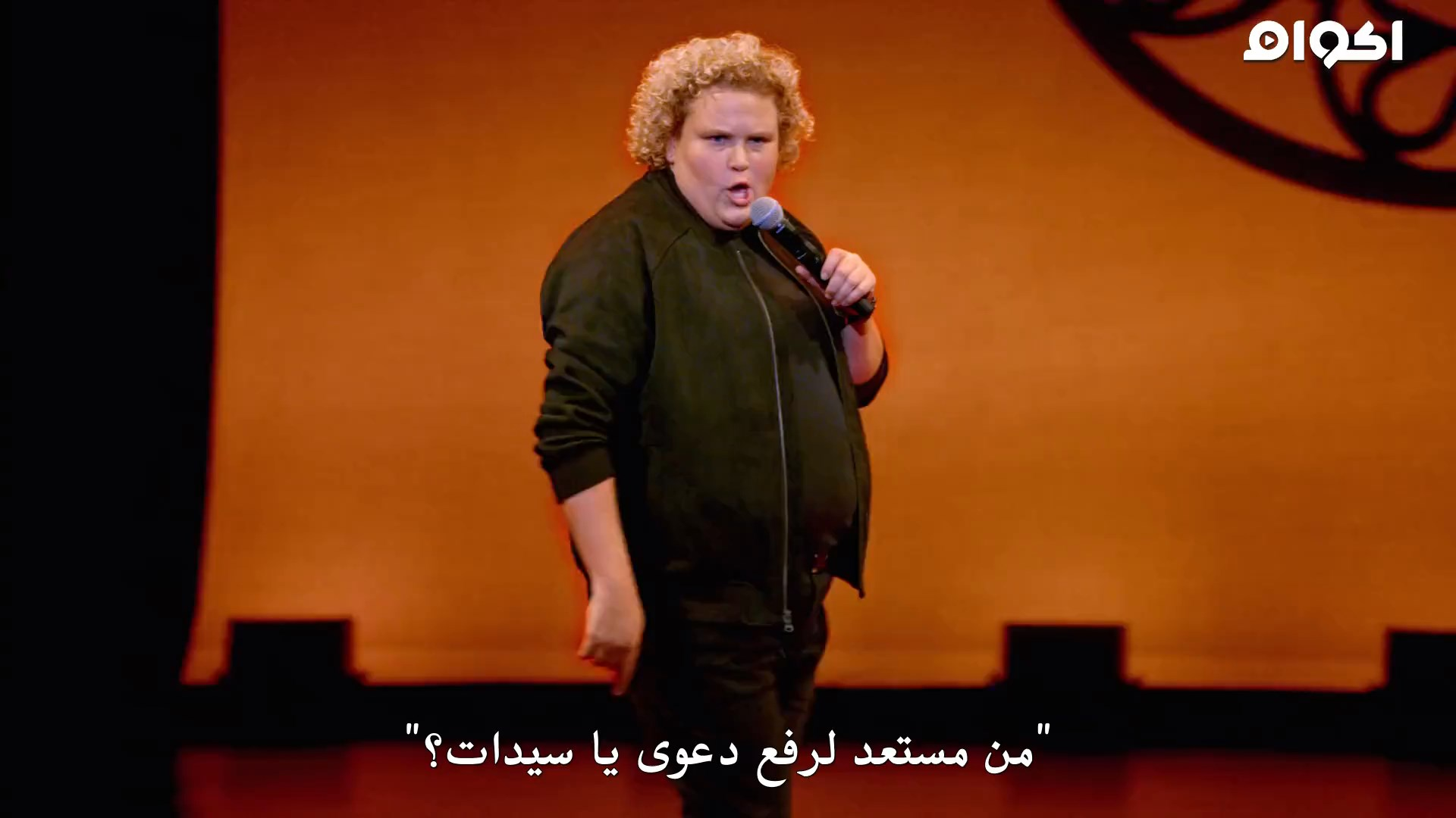 Fortune Feimster: Sweet & Salty,Fortune Feimster: Sweet & Salty   2020,Fortune Feimster: Sweet & Salty   مترجم,Fortune Feimster,ستاند اب,ستاند اب كوميدي