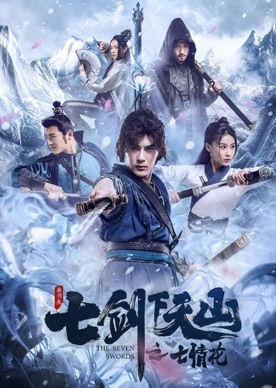 فيلم The Seven Swords 2020 مترجم