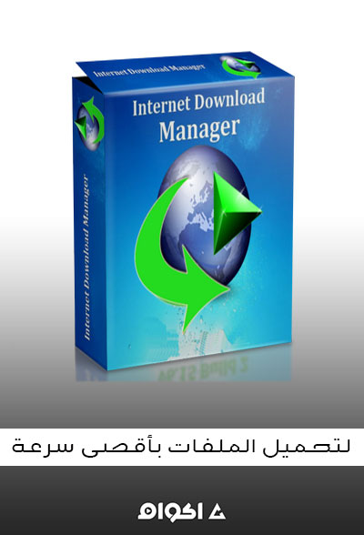 برنامج التحميل Internet Download Manager- (IDM) v6.36 Build 7 Multilingual