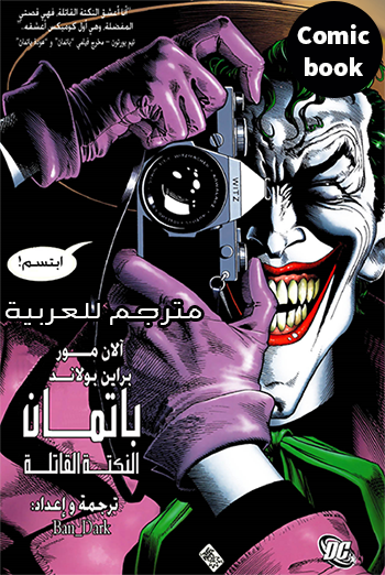 Batman Killing Joke Comic Book