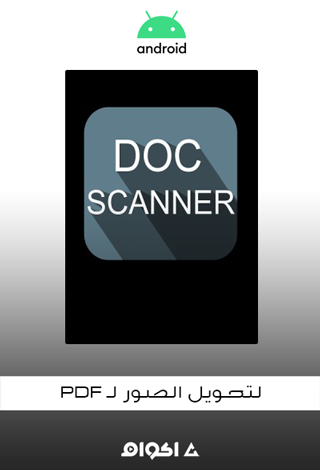 Document Scanner PDF Creator v5.9.1 [Pro] MOD