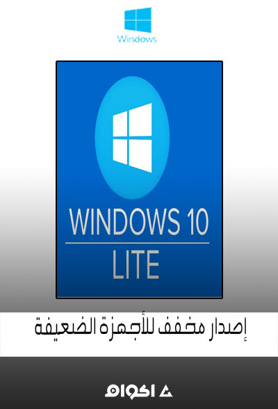 Windows 10 Pro 1909.10.0.18363.657 Lite 2020