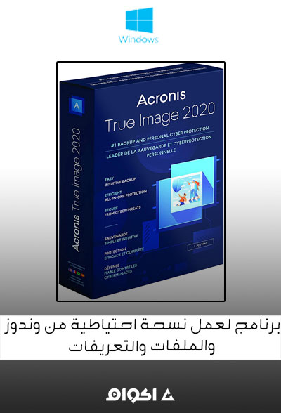 برنامج Acronis True Image 2020 Build 25700 Full