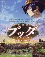 فيلم الانمى Buddha The Great Departure 2011 مترجم