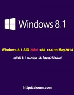 Windows 8.1 AIO 20in1 with x86-x64 en-US May2014