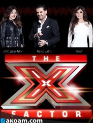 برنامج MBC The X Factor اكس فاكتور