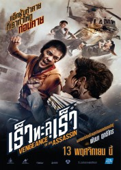 فيلم Vengeance of an Assassin 2014 مترجم