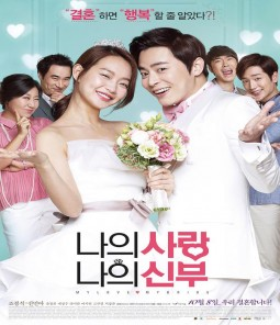 فيلم My Love, My Bride 2014 مترجم