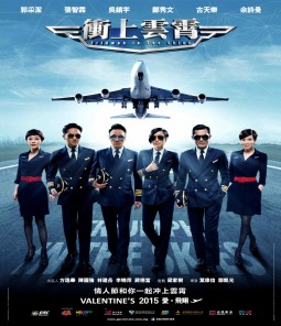 فيلم Triumph in the Skies 2015 مترجم
